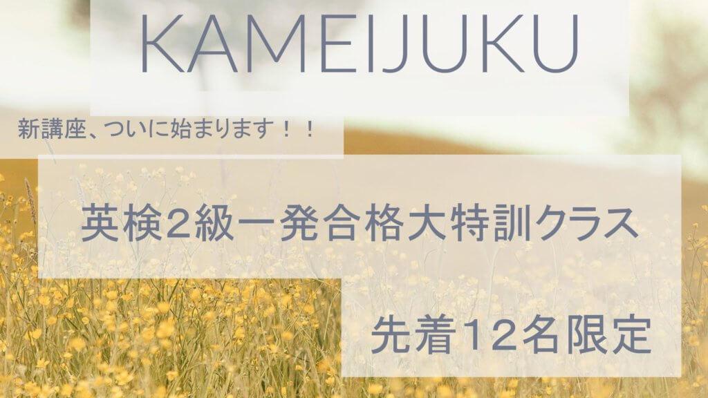 kameijuku-eiken-12mei