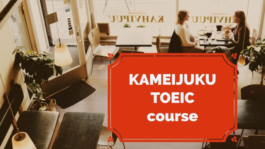 toeic course 画像