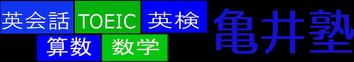 英検・TOEIC・英会話・TOEFL・算数・数学 亀井塾